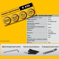 Триммер электрический Лесник E105