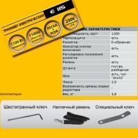Электротриммер Лесник E 115