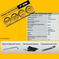 Электротриммер Лесник P 128