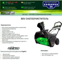 Снегоуборщик GreenWorks 80V GD80SB