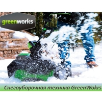 Беспроводной снегоочиститель GD80SB Greenworks 80V 50 см DigiPro