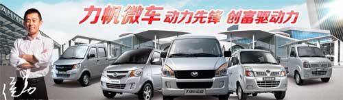 Lifan Industry Group Co. Ltd
